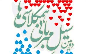 دومین سیل مهربانی در اصفهان برای کمک به سیلزدگان سیستان و بلوچستان