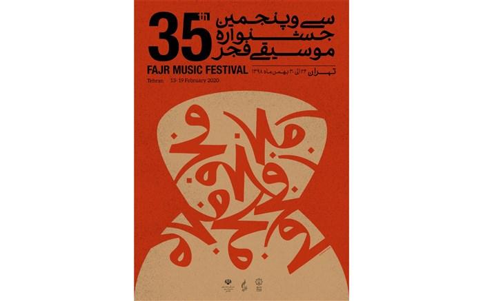پوستر جشنواره موسیقی فجر