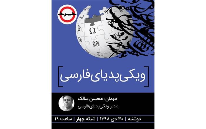 ویکی پدیای فارسی