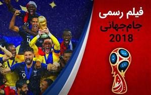 فیلم رسمی  جام جهانی ۲۰۱۸ با روایت عادل فردوسی پور منتشر میشود