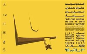 حضور تمام عیارهنرمندان نیشابوری  در جشنواره سروناز شیراز