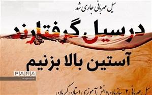 دومین پویش ملی سیل مهربانی در مدارس استان کرمان