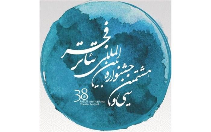 پوستر جشنواره تئاتر فجر