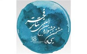 مروری بر دومین روز جشنواره تئاتر فجر