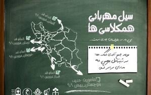 دلنوشته دانشآموز شیرازی  برای همکلاسیهای سیل زده خود در سیستان و بلوچستان