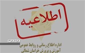 برخی از مدارس استان سه شنبه 1 بهمن تعطیل شد