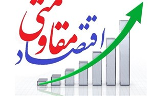 اجرای ۱۷ طرح اقتصاد مقاومتی در استان اردبیل