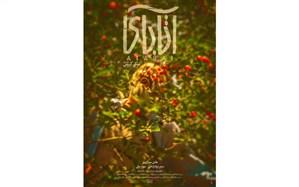 پوستر فیلم «آتابای»  رونمایی شد