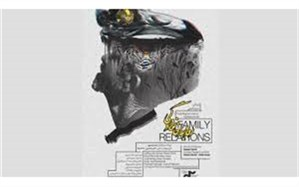 مستند «روابط خانوادگی» در جشنواره «داک پوینت»