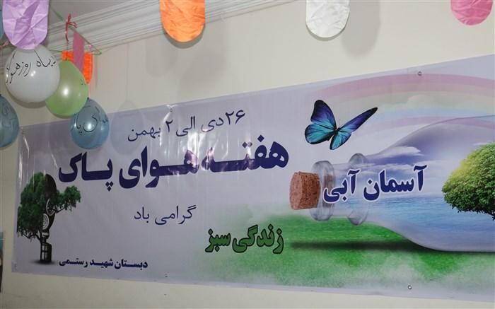 برگزاری مراسم گرامی داشت روز ملی هوای پاک در شهرستان قدس