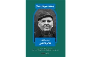 دیدار و گفتگو با غلامرضا امامی در هنر فردا