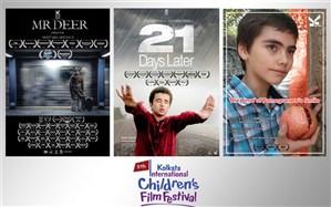 نمایش «بیست و یک روز بعد»، «وقت لبخند انار» و «آقای گوزن» در جشنواره کودک کلکته