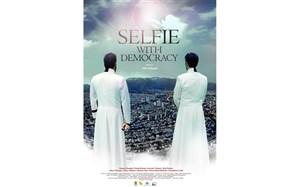 رونمایی از پوستر خارجی «سلفی با دموکراسی» همزمان با حضور در بازار جشنواره برلین