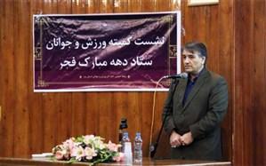 برنامههای سالگرد انقلاب اسلامی، متنوع و امیدآفرین برگزار شود