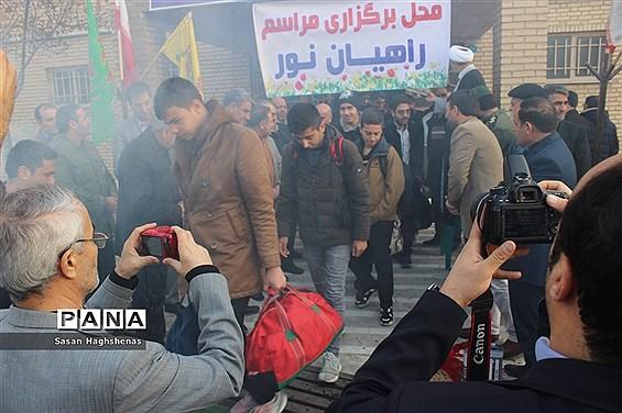 اعزام کاروان راهیان نوردانش آموزان شهرستان اسلامشهر به سرزمینهای ایثار و شهادت