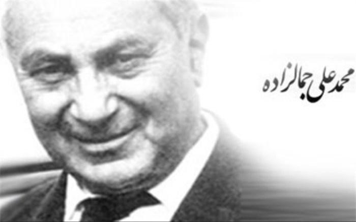 جمالزاده ۵۰ سال پیش نامزد نوبل ادبیات بود