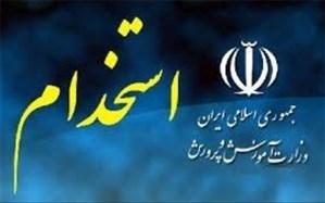 بخشنامه استخدام پذیرفتهشدگان نهایی دانشگاه فرهنگیان و شهید رجایی