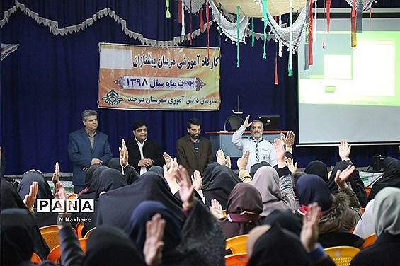 برگزاری کلاس ضمن خدمت مربیان پیشتاز خواهرشهرستان بیرجند