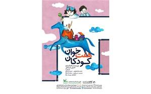 اجرای نمایش «هفتخوان کودکان» در مرکز تئاتر کانون
