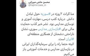 حاجیمیرزایی: دروغپردازان از توسعه همکاریها بین ایران و کشورهای منطقه به ویژه در زمینه آموزش و فرهنگ بیم دارند