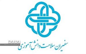 جلسه آموزشی سفیران سلامت دانش آموزی  در منطقه19