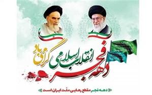 اعلام برنامههای ادارهکل قرآن و عترت در آستانه چهل و یکمین سالگرد پیروزی  انقلاب