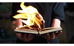 کتاب سوزی، زشت ترین رفتار به جا مانده از جاهلیت
