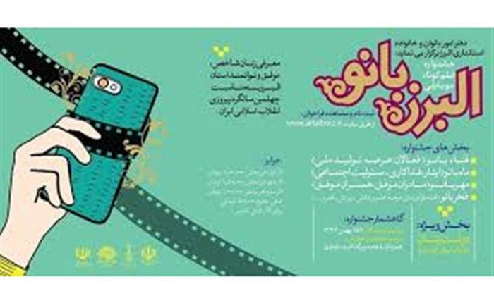 جشنواره فیلم البرز بانو