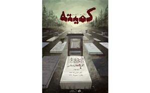 همه چیز درباره کمیتههای انقلاب اسلامی در مجموعه مستند «کمیته»