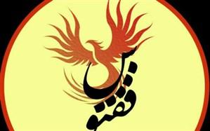 پنجمین جشنواره دانشجویی ققنوس در اردبیل برگزار میشود