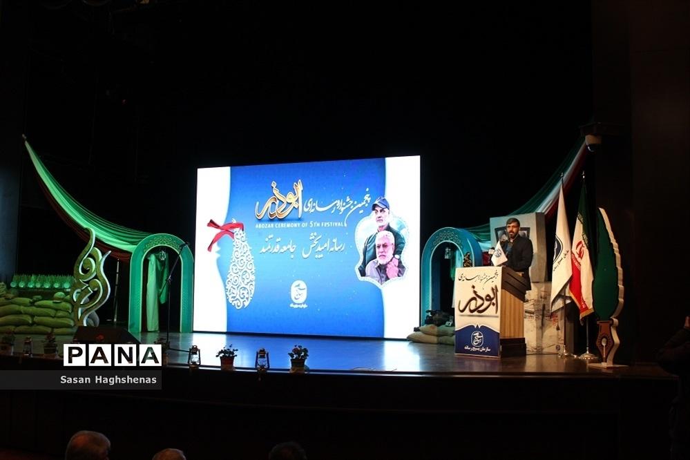 آیین اختتامیه پنجمین جشنواره رسانه ای ابوذردرتالارسوره حوزه هنری