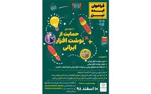فراخوان ایراننوشت برای ساخت تیزر با موضوع حمایت از نوشتافزار ایرانی