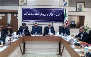 جلسه شورای آموزش و پرورش استان هرمزگان با حضور معاون وزیر برگزار شد