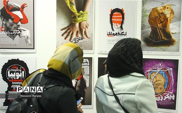 افتتاح نمایشگاه عکس «لحظه قطعی» و رونمایی از پوستر سی و هشتمین جشنواره بینالمللی تئاتر فجر