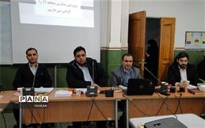 جلسه توجیهی معاونین پرورشی منطقه12