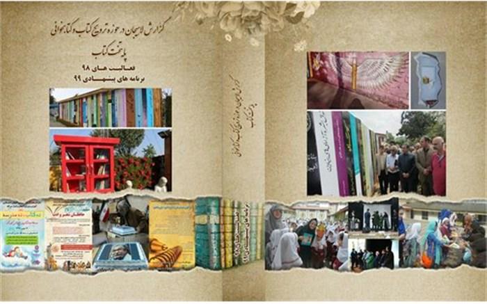 لاهیجان نامزد پایتخت کتاب ایران شد