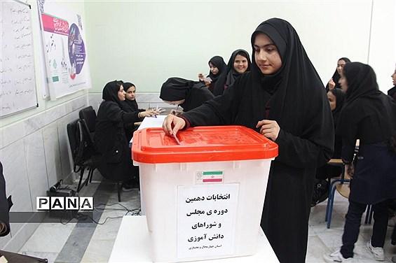 انتخابات مجلس دانش آموزی استان چهارمحال وبختیاری