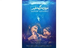 رونمایی از پوستر « مردن در آب مطهر»برادران محمودی