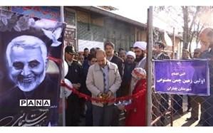 اولین چمن مصنوعی شهرستان چناران در مجموعه ورزشی الغدیر افتتاح شد