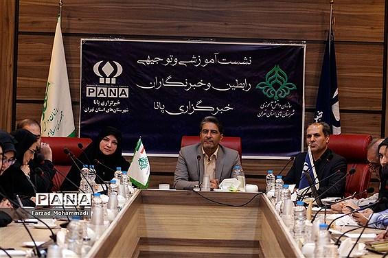 نشست آموزشی و توجیهی رابطین و خبرنگاران پانا شهرستان های استان تهران