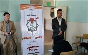 برگزاری مسابقه کتابخوانی طرح مصباح الهدی درشهر قدس
