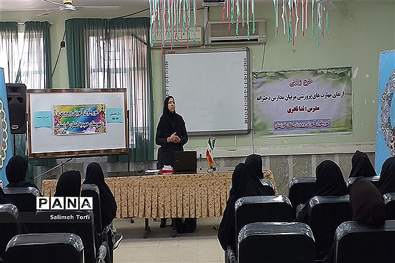 برگزاری کارگاه ارتقای مهارت های پرورشی مربیان مدارس دخترانه  شهرستان حمیدیه