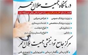 راه اندازی درمانگاه هلال احمر یزد