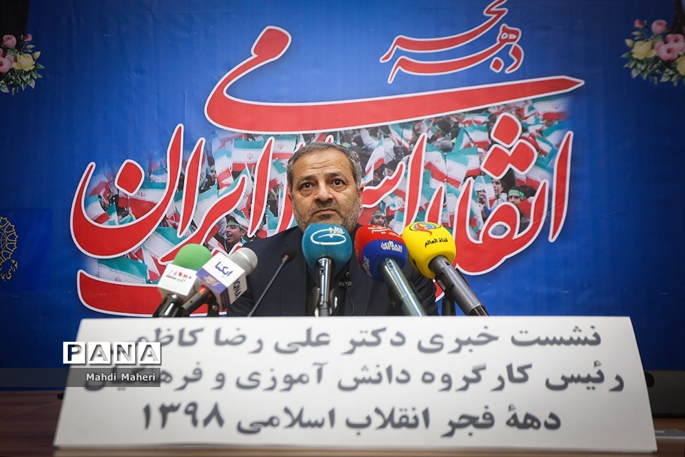 نشست خبری تشریح برنامههای دهه فجر انقلاب اسلامی