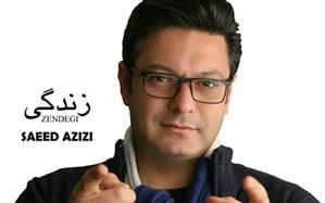 «زندگی» سعید عزیزی با شعری از مولانا  منتشر شد