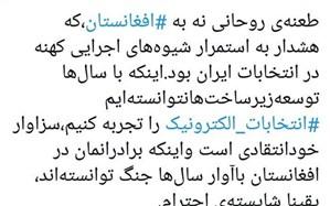 معزی: طعنه روحانی نه به  افغانستان بلکه هشداری به شیوههای کهنه انتخابات ایران است
