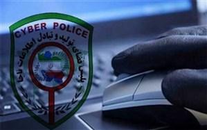 هشدار پلیس فتادرباره سوء استفاده از شبکه «شاد»