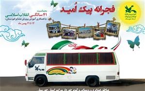 اجرای طرح «فجرانه پیک امید» در مناطق عشایری و روستایی استان خوزستان