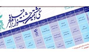 چارسو میزبان هنرمندان جشنواره فیلم فجر شد