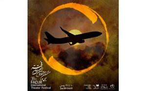 یادبود جانباختگان سقوط هواپیمای اوکراینی در جشنواره تئاتر فجر